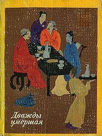 Эпосы, легенды и сказания -Пятнадцать связок монет