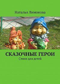 Наталья Лимонова -Сказочные герои. Стихи для детей
