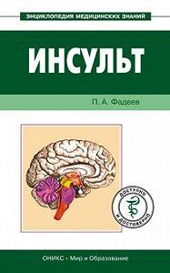 Павел Александрович Фадеев -Инсульт. Доступно и достоверно