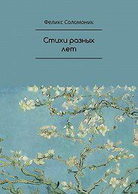 Феликс Соломоник -Стихи разных лет