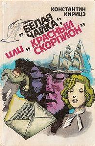 Константин Кирицэ -«Белая чайка» или «Красный скорпион»