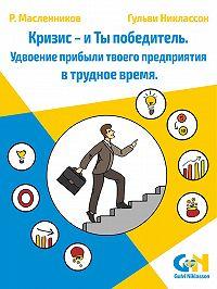 Роман Масленников -Кризис – и Ты победитель. Удвоение прибыли твоего предприятия в трудное время
