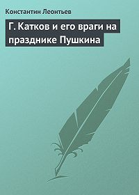 Константин Леонтьев -Г. Катков и его враги на празднике Пушкина