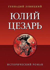 Геннадий Левицкий -Юлий Цезарь