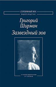Григорий Ширман -Зазвездный зов. Стихотворения и поэмы