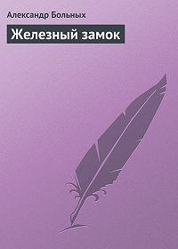 Александр Больных - Железный замок