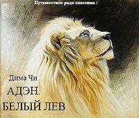 Дмитрий Чичуй -Адэн. Белый лев