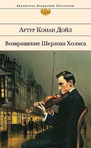 Артур Конан Дойл -Возвращение Шерлока Холмса (сборник)