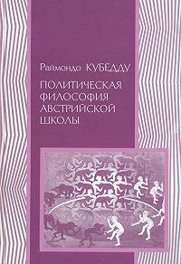 Раймондо Кубедду -Политическая философия австрийской школы: К. Менгер, Л. Мизес, Ф. Хайек