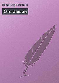 Владимир Маканин -Отставший