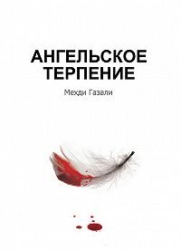 Мехди Газали -Ангельское терпение