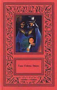 Ганс Гейнц Эверс -Шкатулка для игральных марок