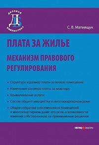С. В. Мятиящук - Плата за жилье: механизм правового регулирования