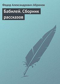 Федор Абрамов -Бабилей. Сборник рассказов