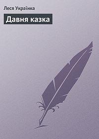 Леся Українка -Давня казка