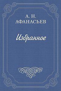 Александр Афанасьев -Стыдливая барыня