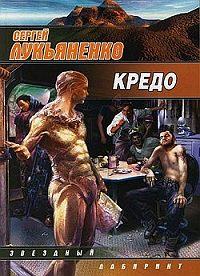 Сергей Васильевич Лукьяненко -Кредо