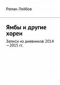Роман Лейбов -Ямбы идругие хореи. Записи издневников 2014—2015гг.