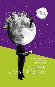 Роберт Силверберг -Дибук с Мазлтов-IV