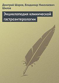 Владимир Николаевич Шилов -Энциклопедия клинической гастроэнтерологии