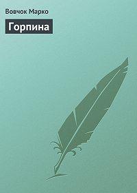 Вовчок Марко -Горпина