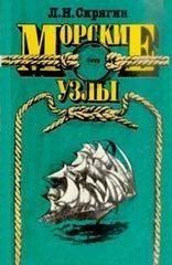 Лев Скрягин -Морские узлы