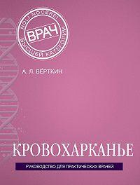 А. Л. Верткин -Кровохарканье
