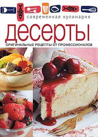 Коллектив Авторов - Десерты. Оригинальные рецепты от профессионалов