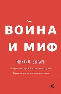 Михаил Зыгарь -Война и миф. Расширенное и дополненное издание