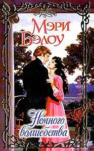 Мэри Бэлоу -Немного волшебства