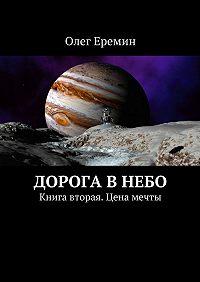 Олег Еремин -Дорога внебо. Книга вторая. Цена мечты