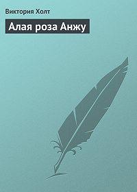 Виктория Холт -Алая роза Анжу