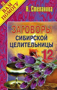 Наталья Ивановна Степанова -Заговоры сибирской целительницы. Выпуск 12