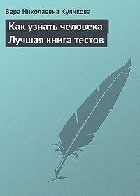 Вера Куликова -Как узнать человека. Лучшая книга тестов
