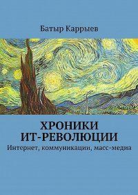 Батыр Каррыев -Хроники ИТ-революции