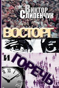 Виктор Слипенчук - Восторг и горечь (сборник)