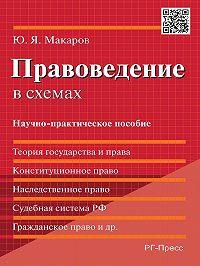 Юрий Макаров -Правоведение в схемах. Научно-практическое пособие