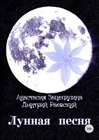 Дмитрий Раевский -Лунная песня. Сборник стихотворений
