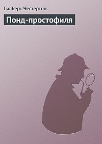 Гилберт Честертон -Понд-простофиля