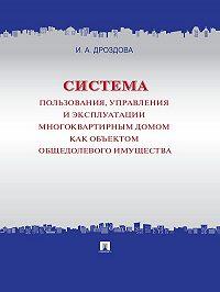 Ирина Дроздова -Система пользования, управления и эксплуатации многоквартирным домом как объектом общедолевого имущества. Концепция