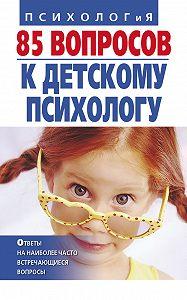 Ирина Андрющенко -85 вопросов к детскому психологу