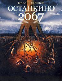 Виталий Сертаков -Останкино 2067
