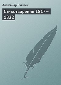 Александр Пушкин - Стихотворения 1817—1822