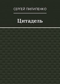 Сергей Пилипенко -Цитадель