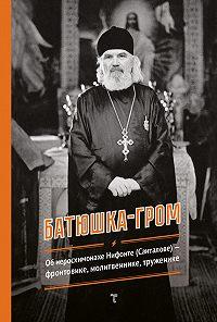 Г. Авдеева -Батюшка-гром