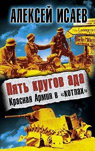 Алексей Исаев -Пять кругов ада. Красная Армия в «котлах»