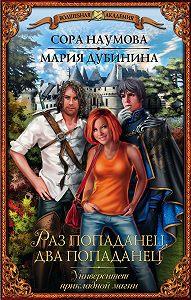 Сора Наумова -Университет прикладной магии. Раз попаданец, два попаданец