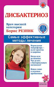 Борис Резник -Дисбактериоз. Самые эффективные методы лечения