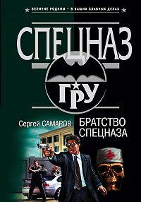 Сергей Самаров -Братство спецназа