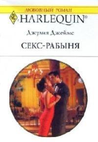 Джулия  Джеймс - Секс-рабыня